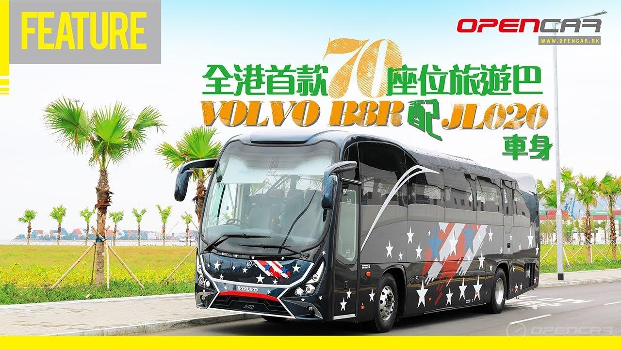 全港首款70座位旅遊巴 Volvo B8R 配JL020車身