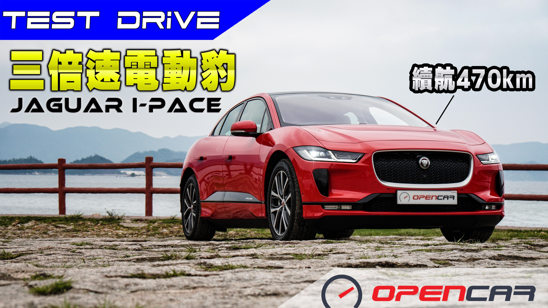 三倍速電動豹-Jaguar I-Pace