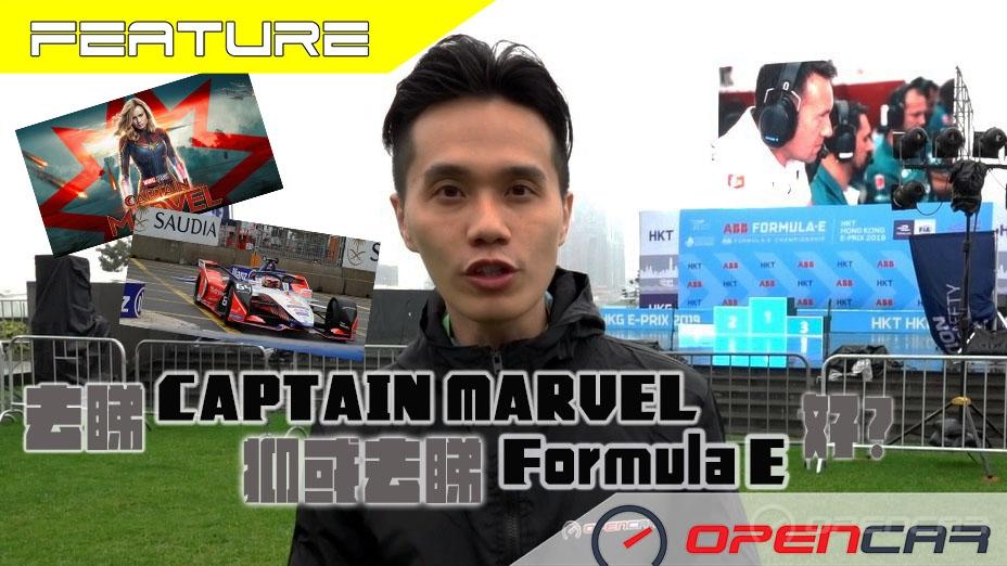 去睇Captain Marvel好定係去睇Formula E好?