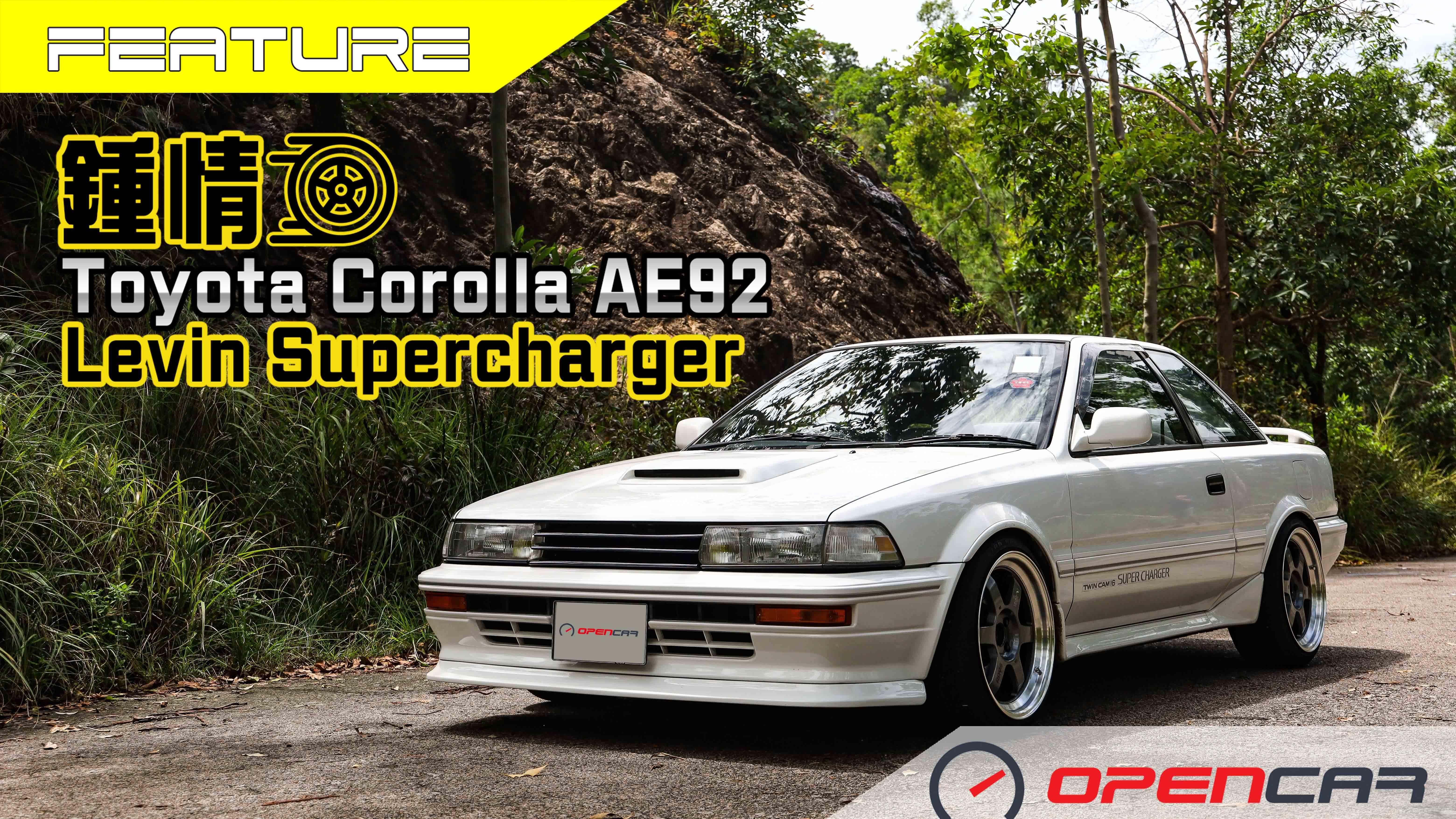 鍾情-Toyota Corolla AE92 Levin Supercharger