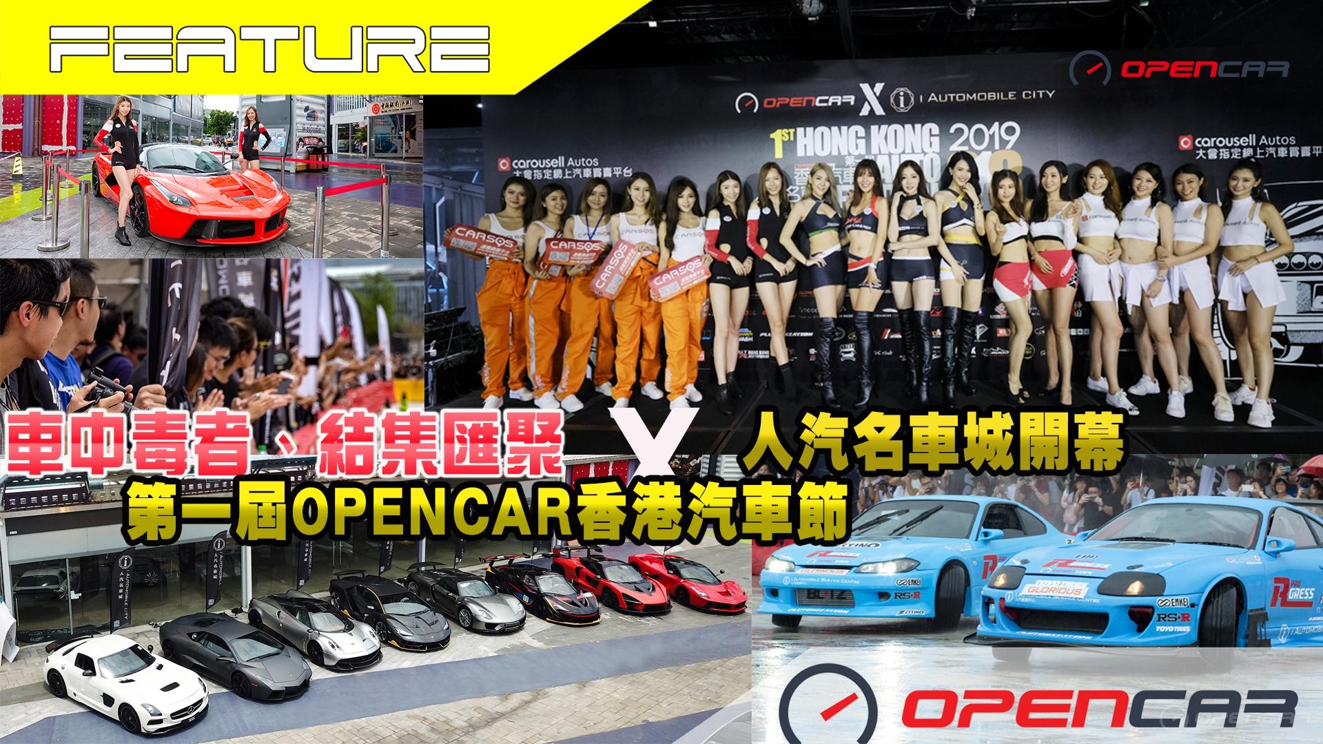 車中毒者、結集匯聚-第一屆OPENCAR香港汽車節 X 人汽名車城開幕