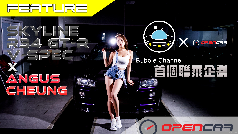 【OPENCAR X BUBBLE首個聯乘企劃】Skyline R34 GT-R V-Spec x Angus Cheung