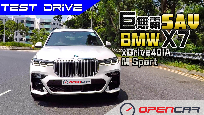 巨無霸SAV-BMW X7 xDrive40iA M Sport