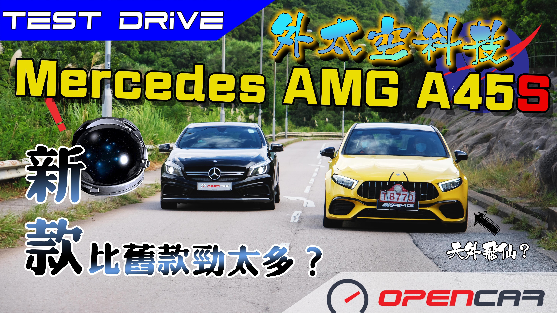 外太空科技:Mercedes AMG A45S