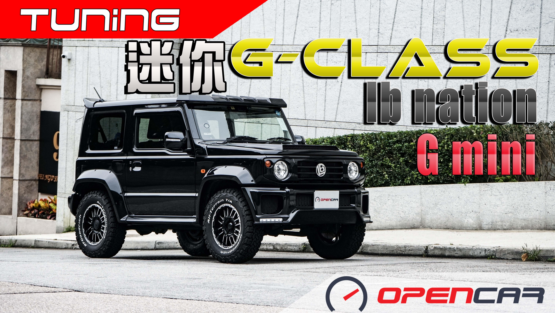 迷你G-Class-lb nation G Mini