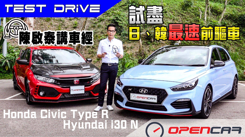 陳啟泰講車經-試盡日、韓最速前驅車Honda Civic Type R x Hyundai i30 N