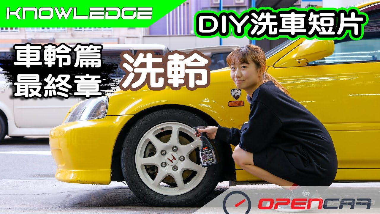 DIY洗車短片車軨篇最終章:洗軨
