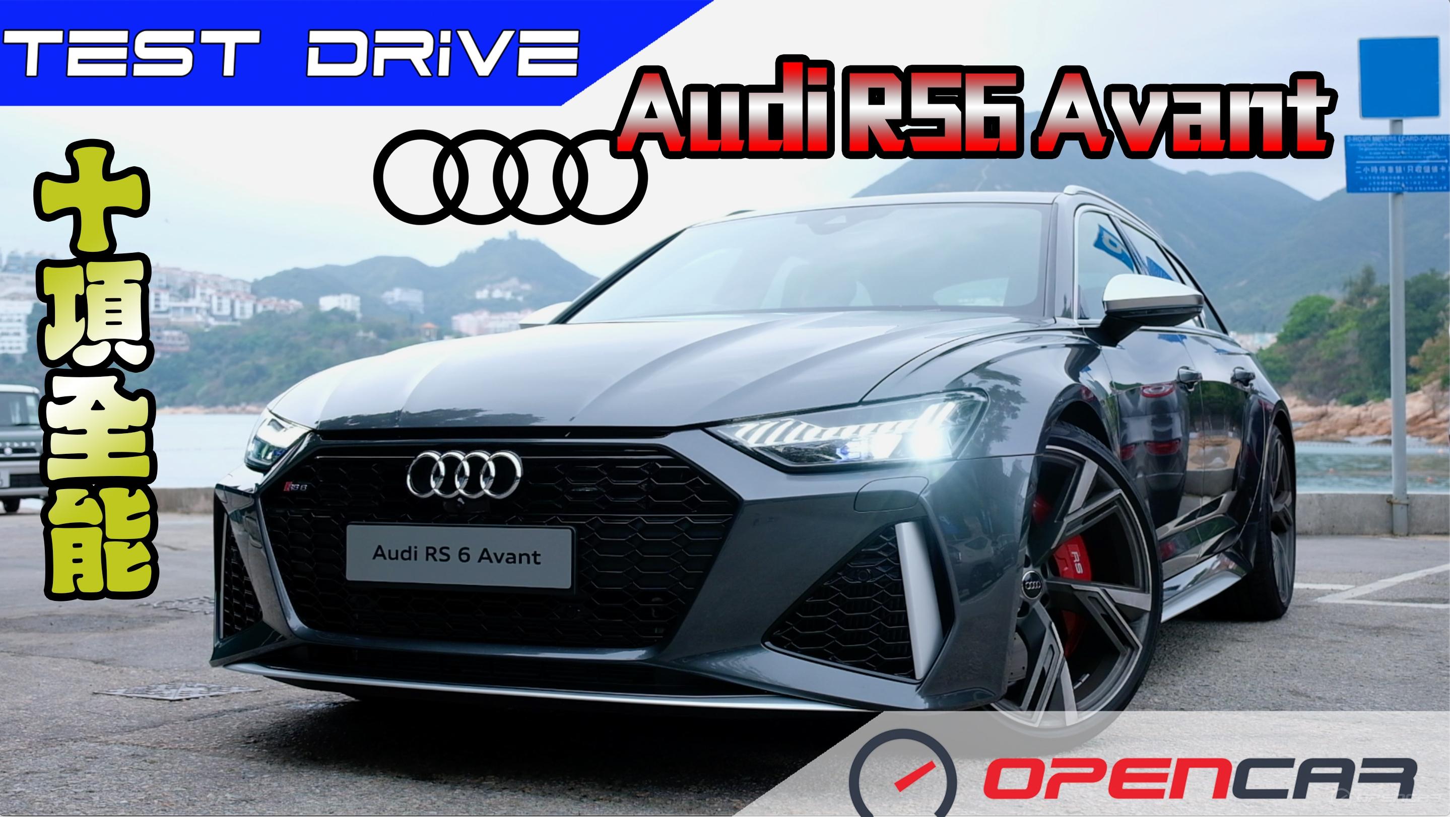 十項全能 Audi RS6 Avant
