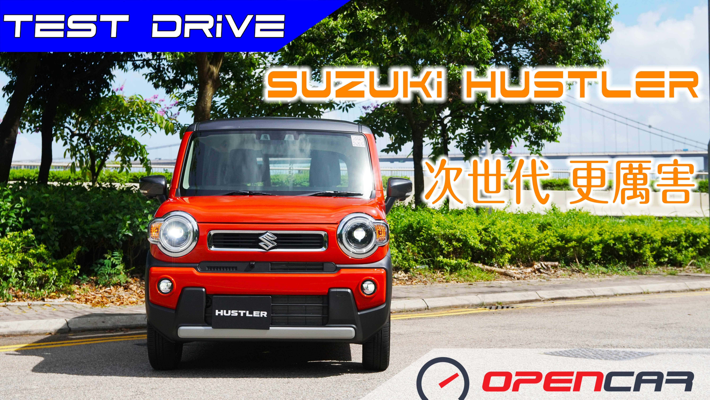 全新次世代Suzuki Hustler豐盛登場