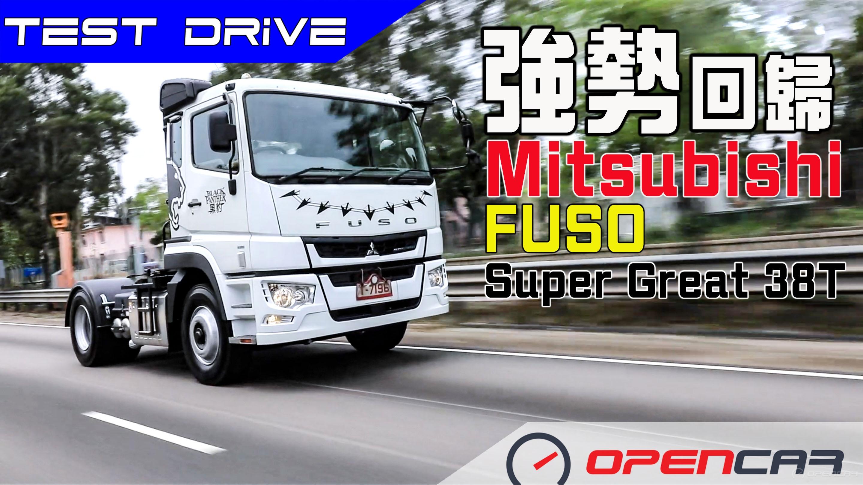 強勢回歸-Mitsubishi Fuso Super Great 38T