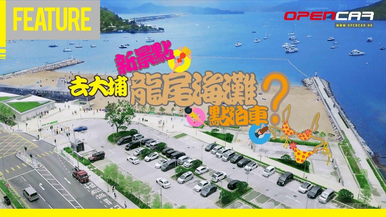 大埔新景點:龍尾海灘泊車攻略!