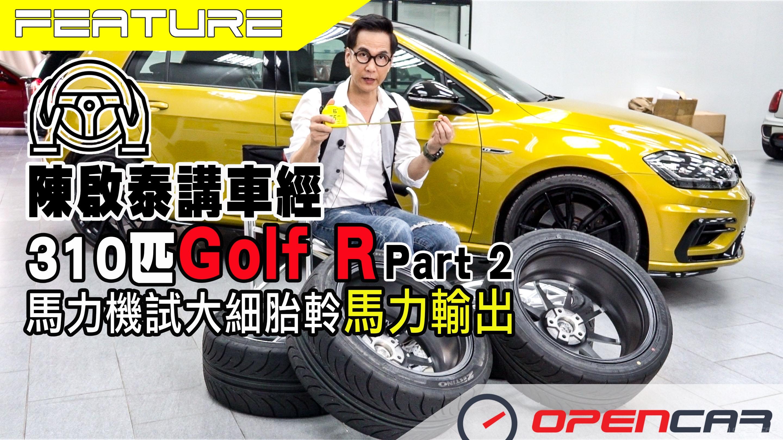 陳啟泰講車經-310匹Golf R馬力機試大細胎軨輸出Part2