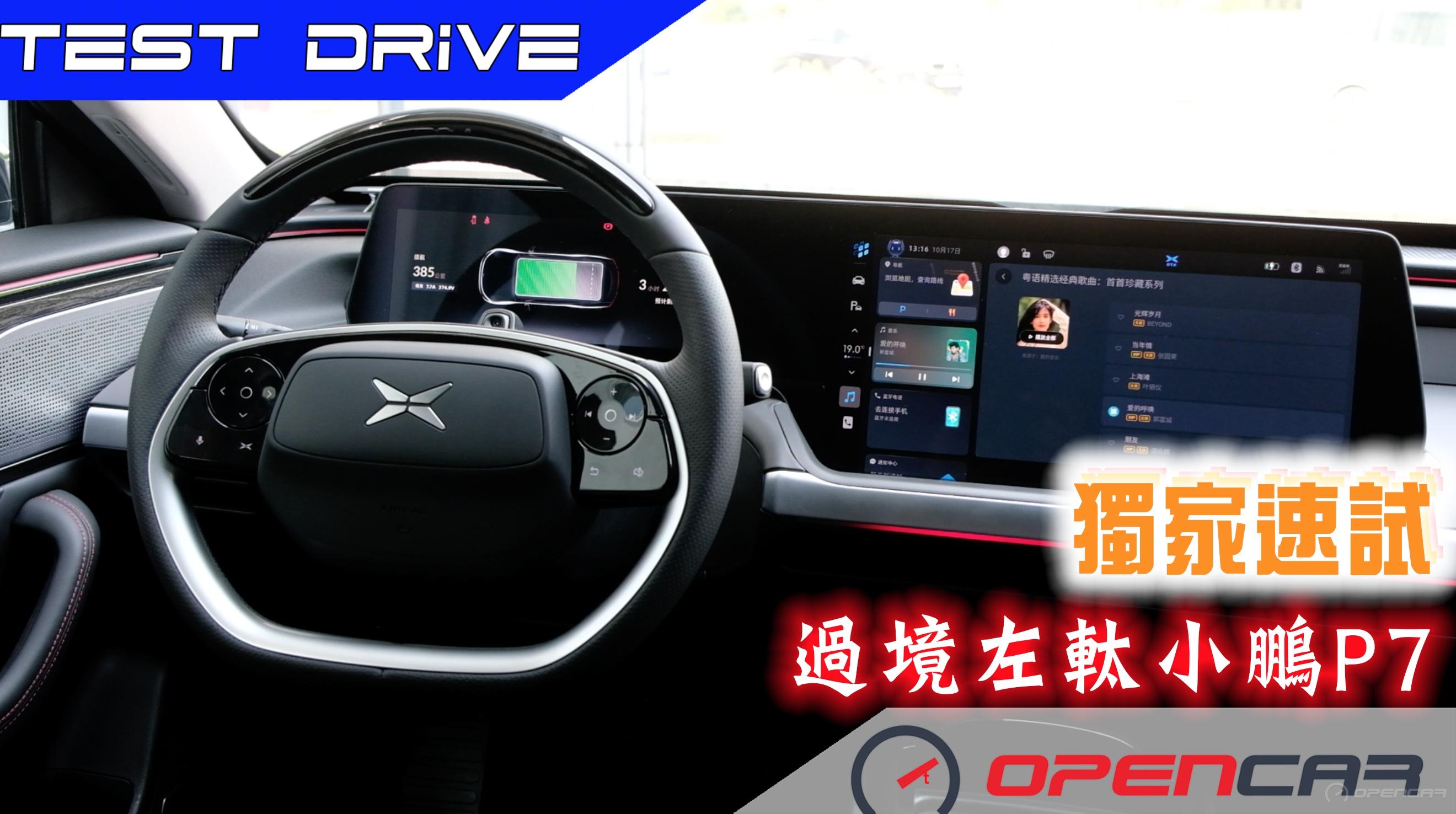 【新車測試】香港首試左軚小鵬P7