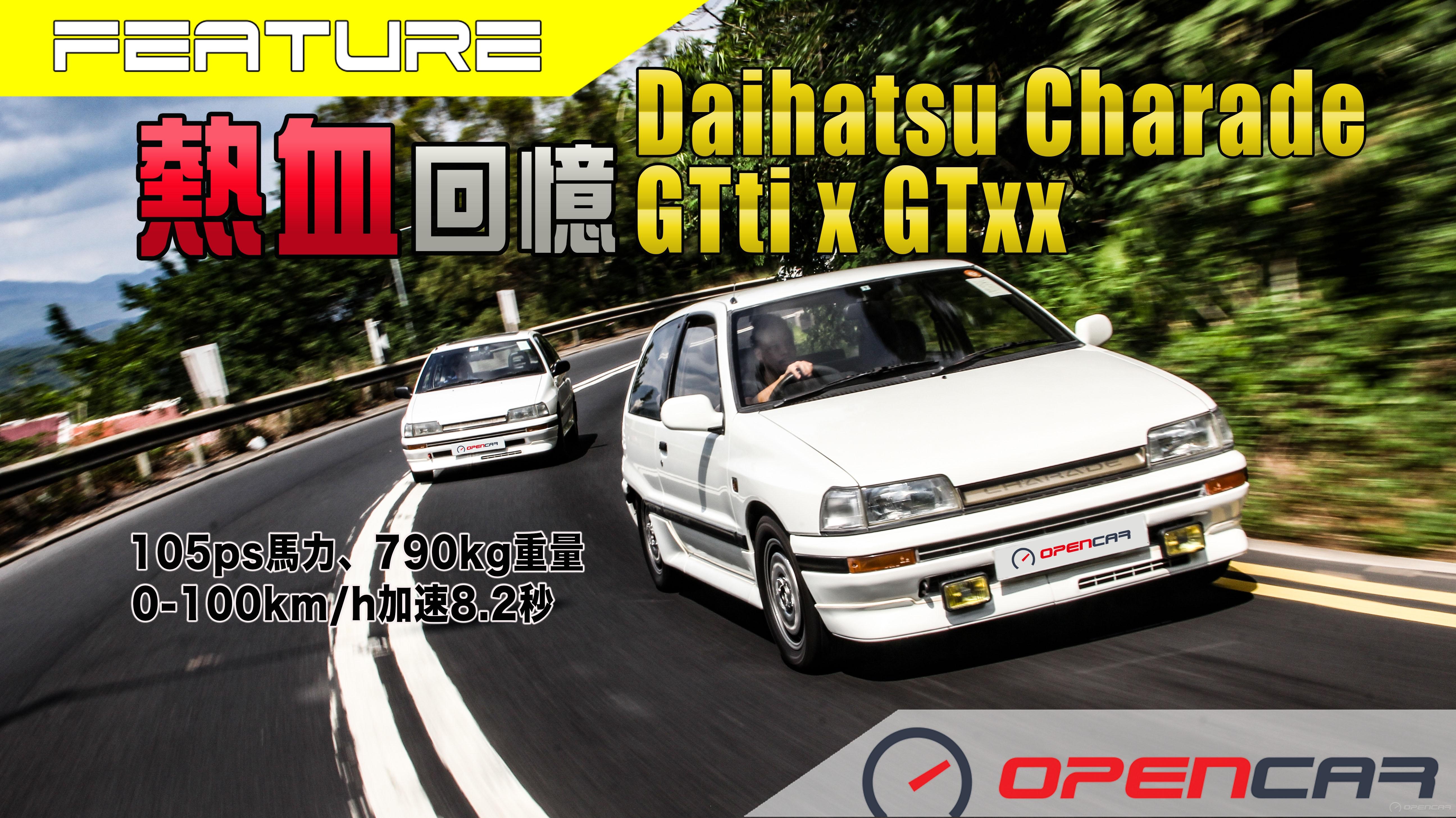熱血回憶-Daihatsu Charade GTti x GTxx