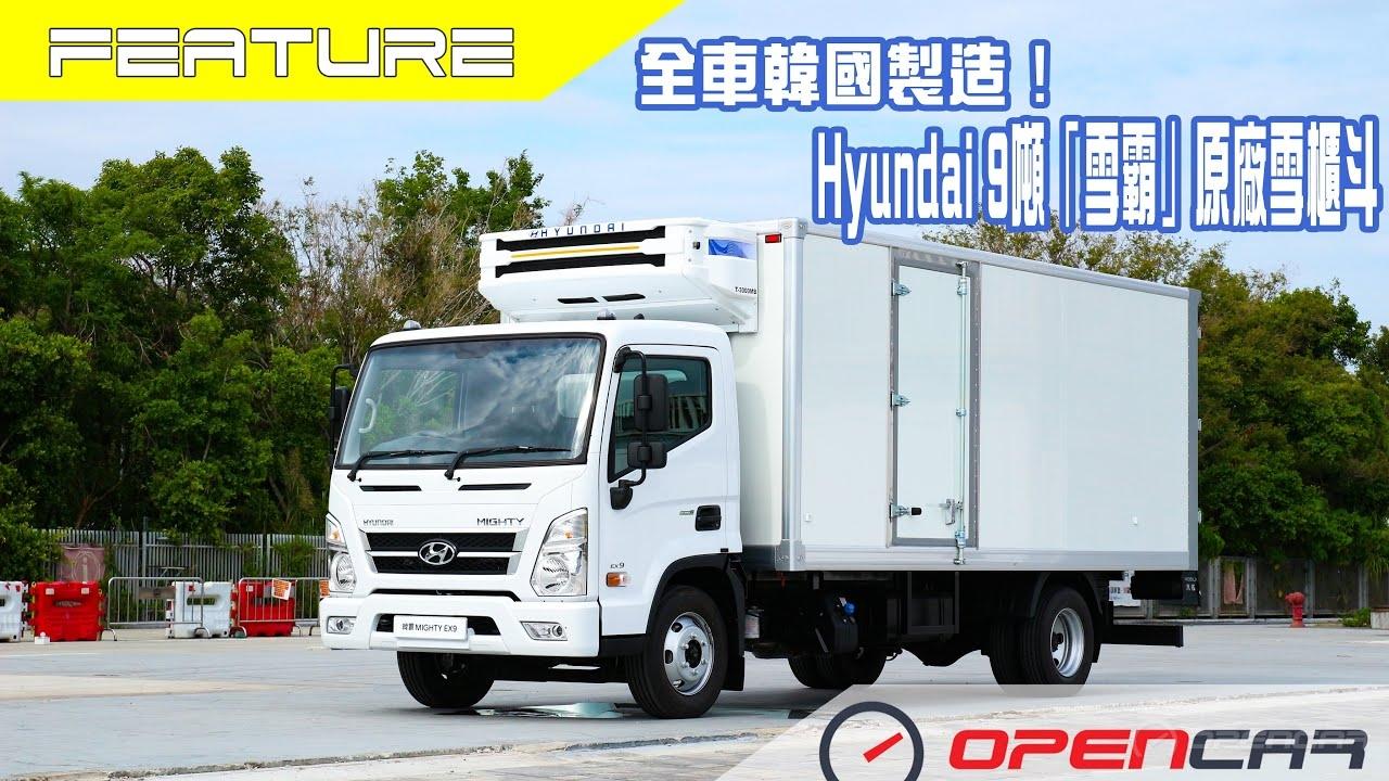正宗全韓國製!Hyundai 9噸「雪霸」原廠雪櫃斗