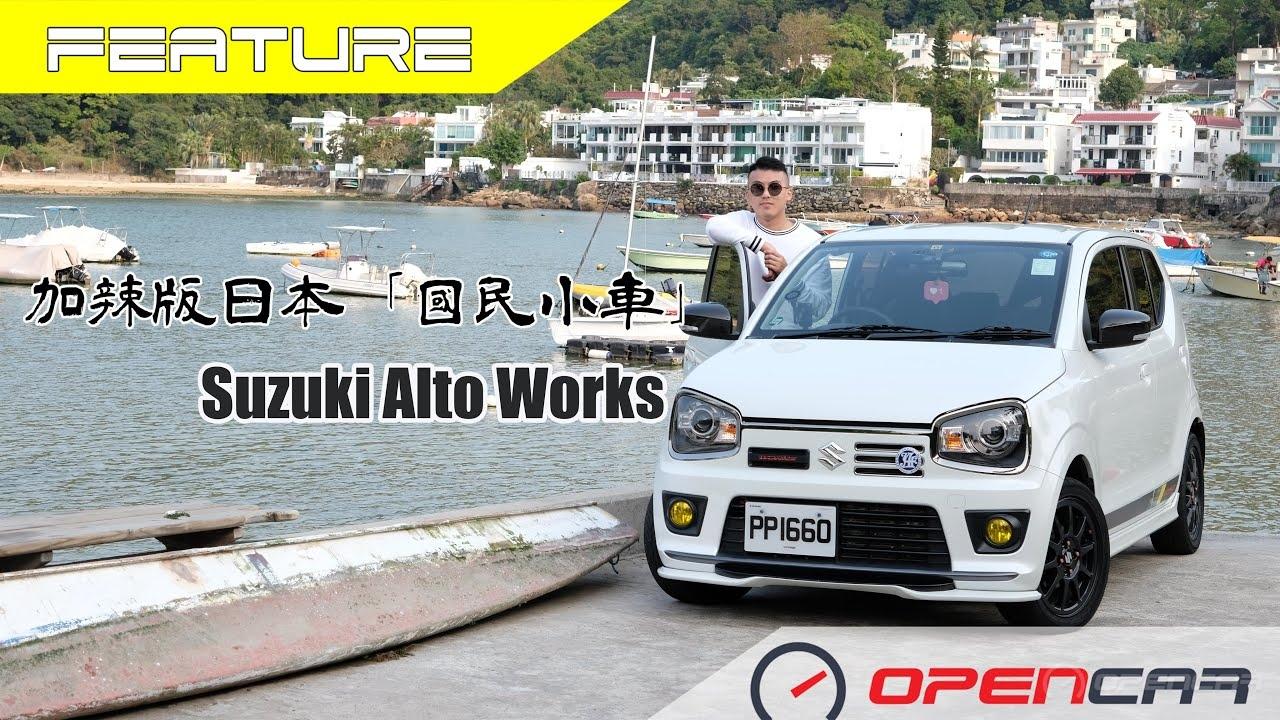 加辣版日本「國民小車」Suzuki Alto Works