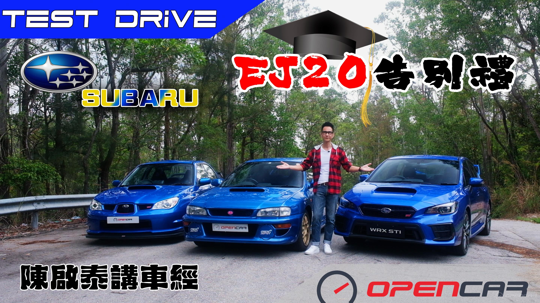 陳啟泰講車經 【Subaru EJ20告別禮】