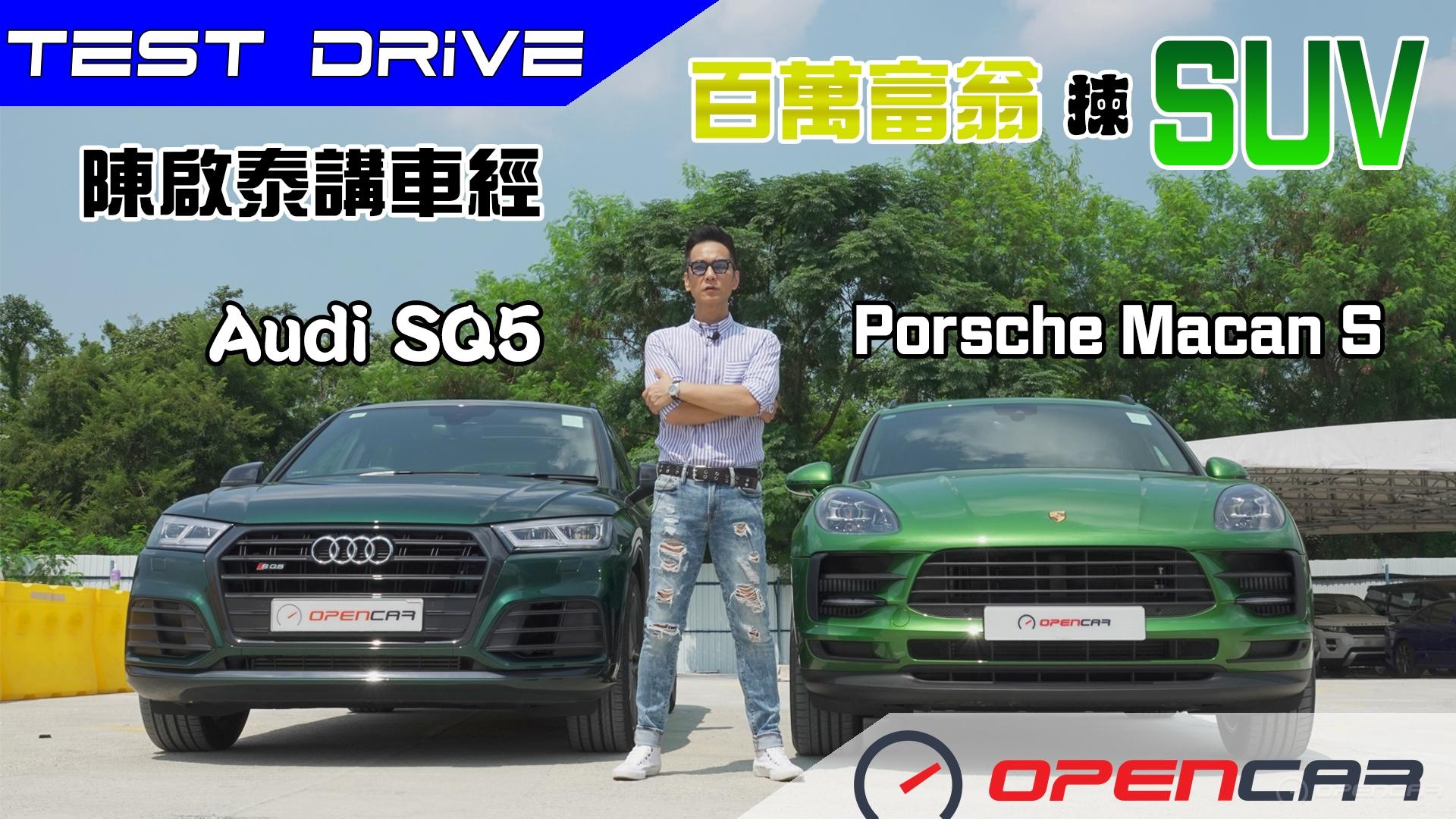 陳啟泰講車經【百萬SUV選擇題】Audi SQ5 VS Porsche Macan S