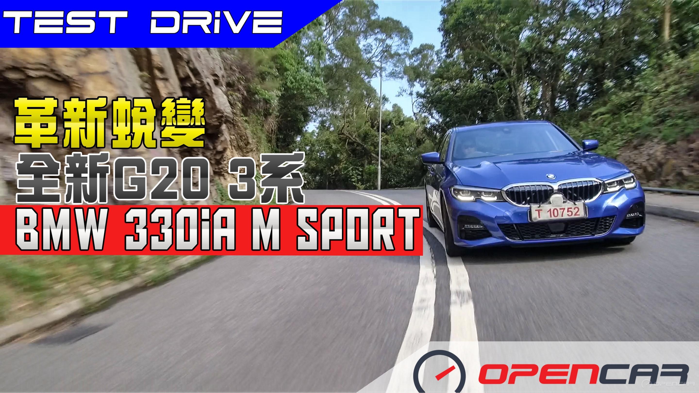 革新蛻變-BMW 330iA M Sport