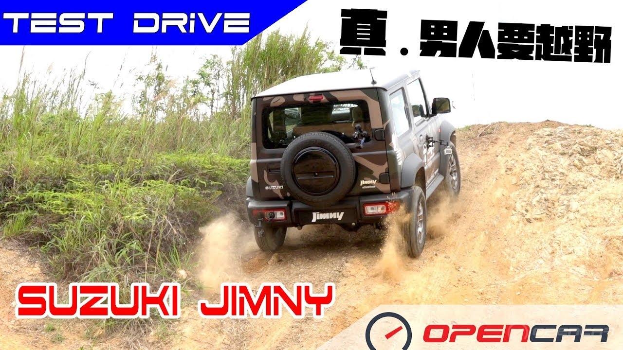 真.男人要越野 Suzuki Jimny