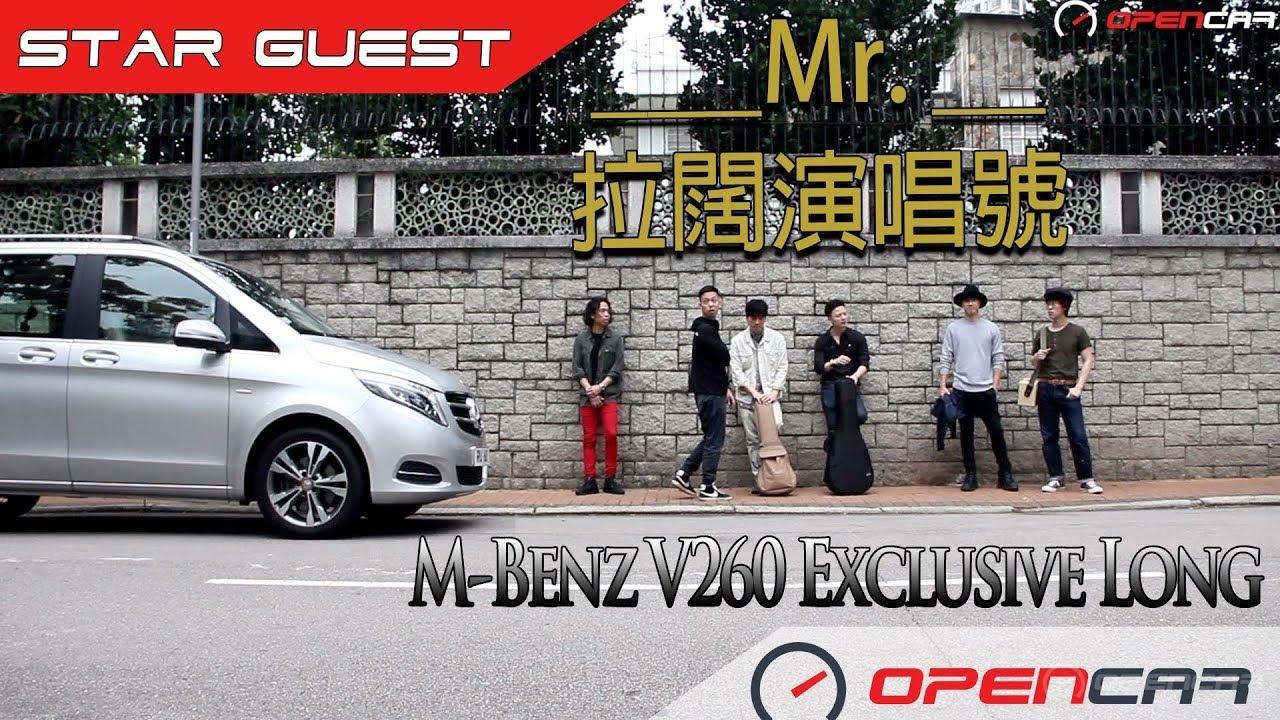 Mr. 拉闊演唱號 M-Benz V260 Exclusive Long